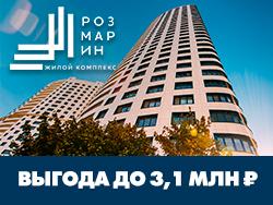 ЖК «Розмарин», Новые Черемушки В марте скидка до 3,1 млн рублей!